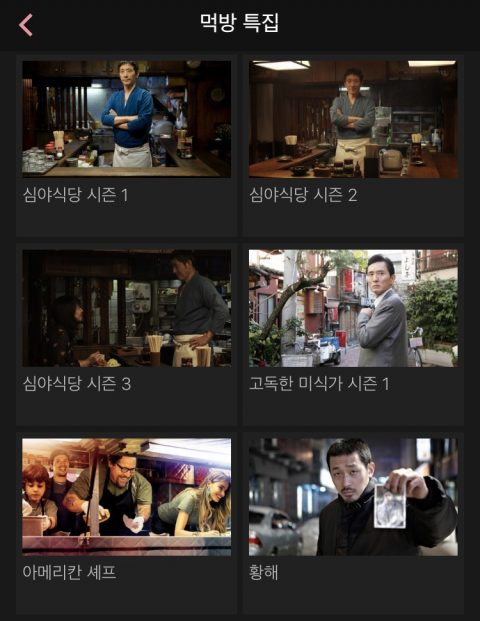 넷플릭스 VS. 왓챠플레이-Harper's BAZAAR Korea 12월호