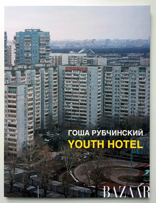 고샤 루브친스키의 'Youth Hotel'