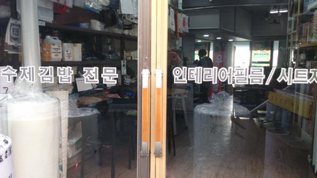 을지로 수제 김밥