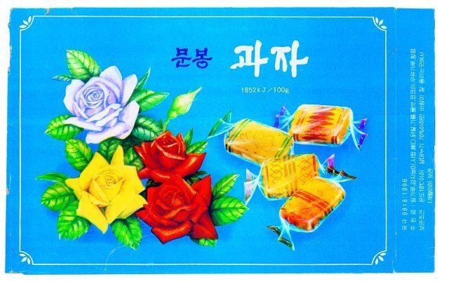 장미 그림이 그려져 있는 비스킷 상자.