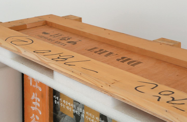 '처사절망의완수지구' 디테일, 캔버스에 아크릴, 나무, 투명 아크릴판에 출력, 114×137×45cm, 2015