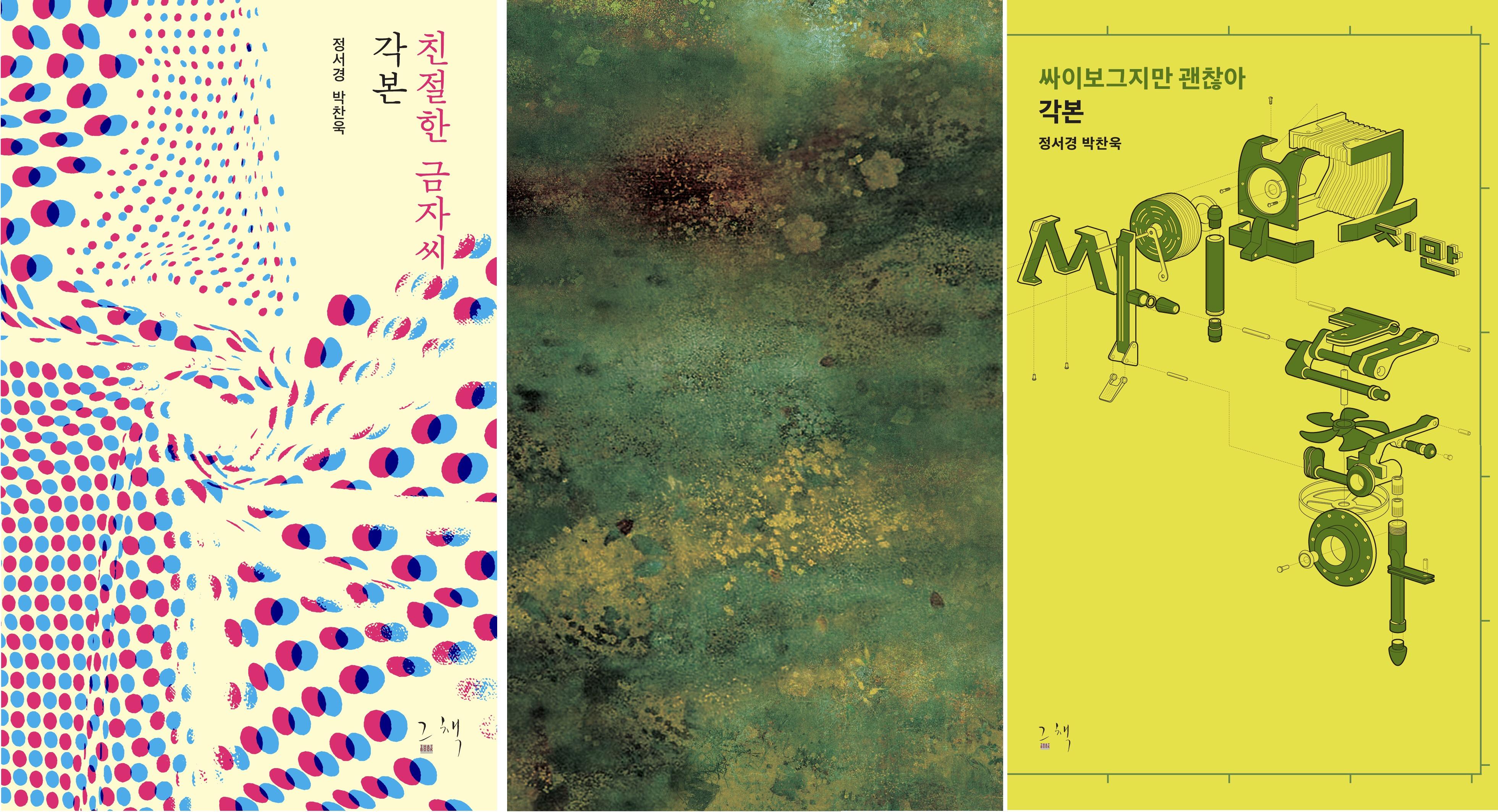 박찬욱 감독 X 정서경 작가의 시나리오 북이 출간됐다. 지문과 대사 그리고 여백으로 영화를 읽는 보다 능동적인 즐거움을 전한다.