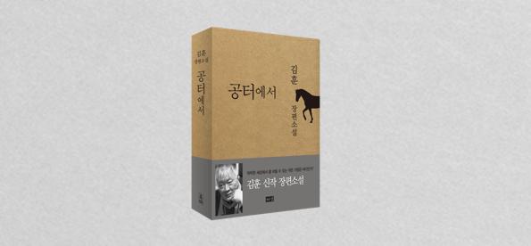 소설가 김훈이 6년 만에 새 장편소설 <공터에서>를 발간했다.