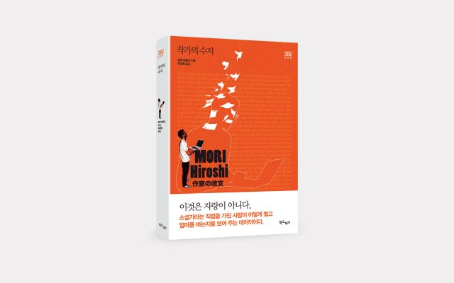 소설가가 버는 돈 - Harper's BAZAAR KOrea 하퍼스 바자 2017년 2월호