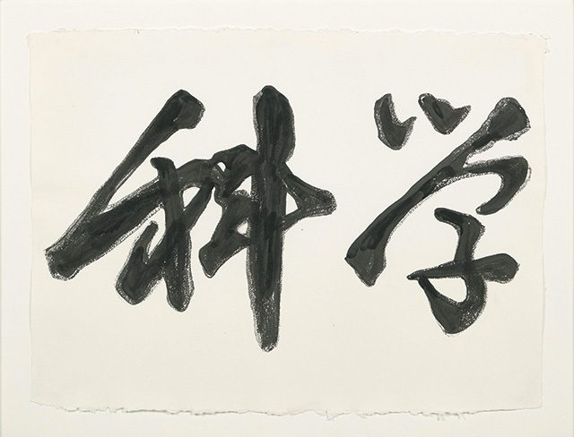 'Chinese Characters', 1984-1985, Synthetic polymer paint on HMP, 59.2×79.8cm