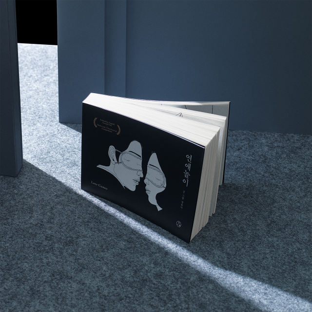 이달의 책, 연애놀이 - 하퍼스 바자