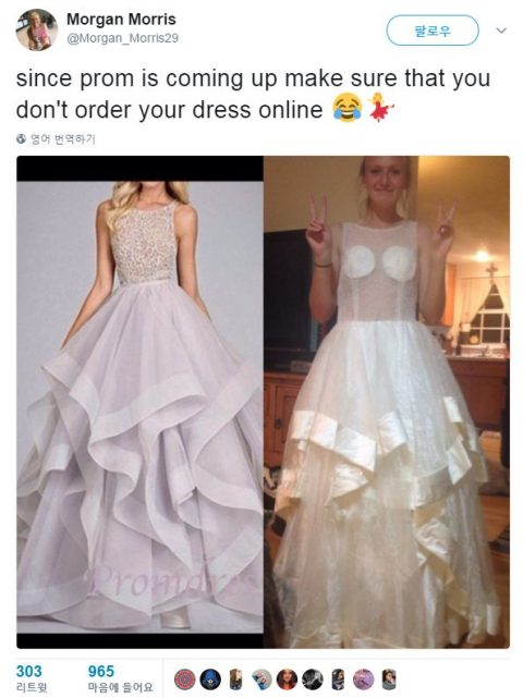 온라인에서 드레스를 사면 이런 대참사가 벌어질 수도 있다!