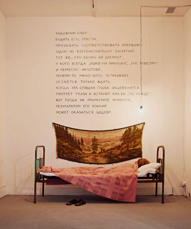 옐레나 보로브예바(Yelena Vorobyeva), 빅토르 보로브예프(Victor Vorobyev), '예술가는 잠들었다(The Artist is Asleep)', 2017