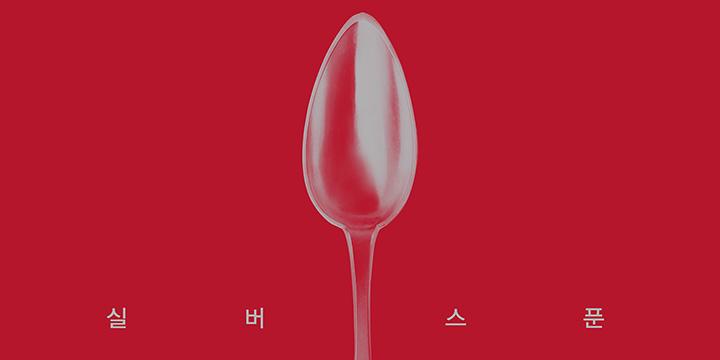 이탈리아 요리의 달인이 되고 싶다면 지금 당장 서점에서 <실버 스푼>을 찾으면 된다. 이탈리아 국민 요리책이라 불리는 <실버 스푼>의 한국어판이 최초로 발간했다.