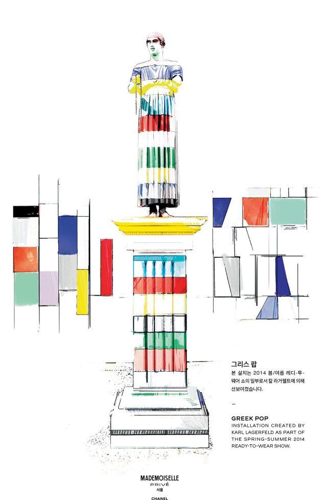 관람객을 위해 전시장에 비치되었던 리플렛에 수록된 그림으로, 2014 봄/여름 레디투웨어 쇼의 설치물.