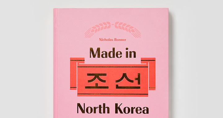 의외로 분홍을 좋아하는 북한 사람들의 물건 구경.