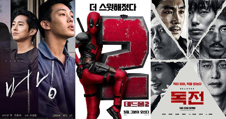 어벤져스 이후 개봉한 19금 영화들의 관전 포인트 셋.