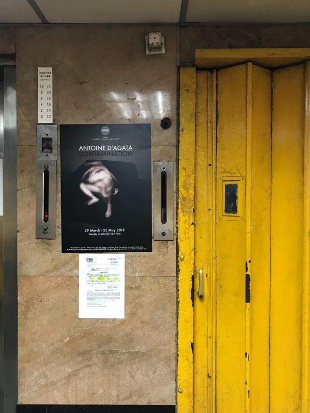 프랑스 아티스트 암투안 다가타(Antoine D'Agata)의 전시 포스터가 붙어있는 싱텍 팩토리 빌딩 1층의 엘리베이터.