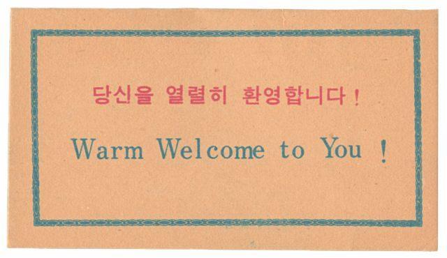 호텔의 웰컴 카드. 규칙만 잘 지킨다면 모든 여행자들은 환영 받는다.