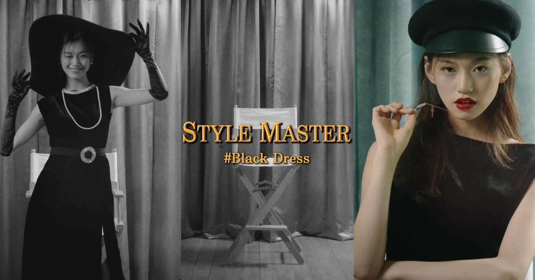 영화 '티파니에서 아침을' 좋아하세요? 바자의 스타일 마스터 김도연이 공개한 영화 속 오드리 헵번의 블랙 드레스 연출하기!