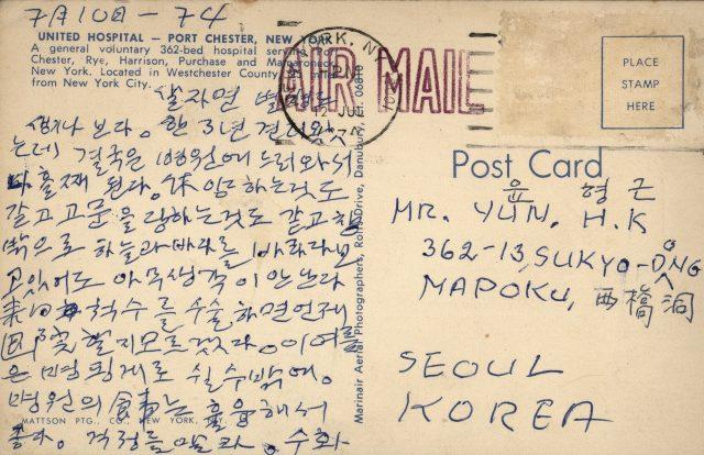 김환기가 작고 15일 전 뉴욕 병실에서 윤형근에게 보낸 엽서, 1947.