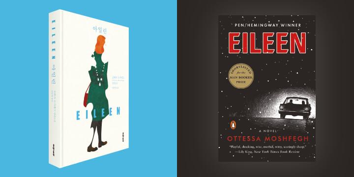 미국 문단이 주목하는 작가 오테사 모시페그의 첫 장편소설 <아일린>이 출간되었다.